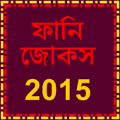 Bengali Jokes 2015