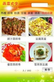 玩生活App|蒸菜大全免費|APP試玩
