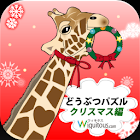 どうぶつパズル クリスマス編 icon