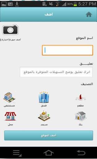 免費下載社交APP|يدك بيدي app開箱文|APP開箱王
