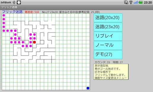 Flick Maze (Japanese Version)- screenshot thumbnail