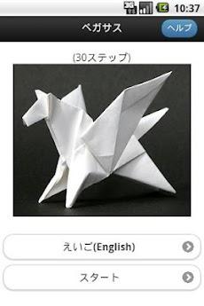 伝説折り紙2 【ペガサス】のおすすめ画像5