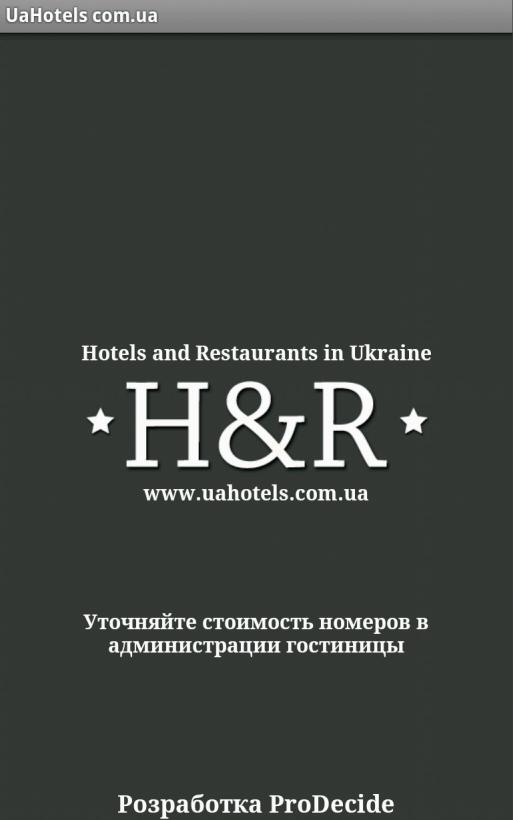 UaHotels.com.ua- screenshot
