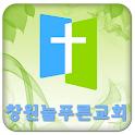 창원늘푸른교회 icon