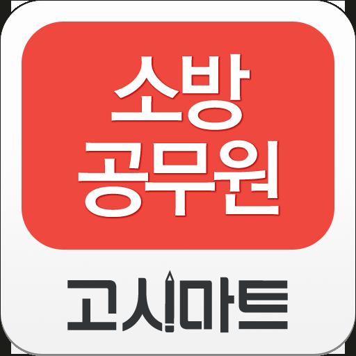 소방공무원_강의와 정보를 한눈에 LOGO-APP點子