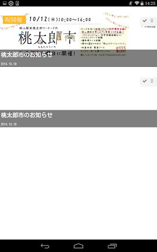 【免費購物App】桃太郎市-APP點子