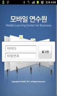 모바일연수원 - náhled