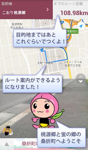【免費旅遊App】指さしナビ ~桑折町~-APP點子
