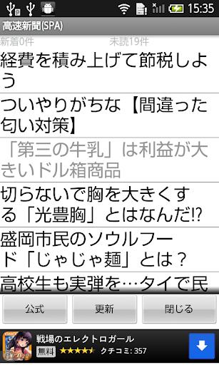 高速新聞(SPA)