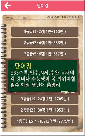 EBS 수능특강 2017 학년도 수능영어 영단어테스트 1.53 screenshot 493922