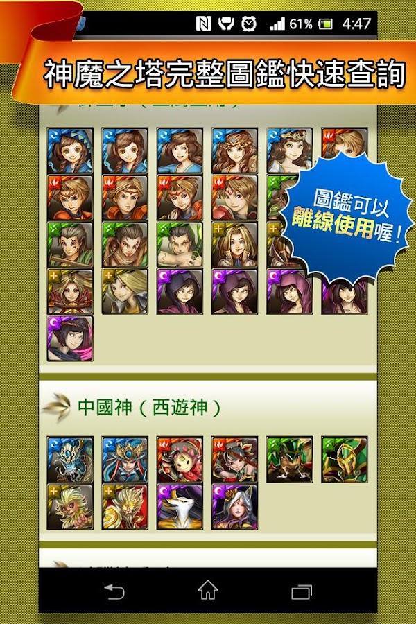 神魔之塔快訊+圖鑑攻略-攻略、模擬組隊、卡牌速看(非官方版) - screenshot
