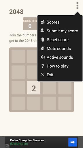 《2048》試玩:一款和數字密切相關的遊戲