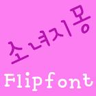 YDDreamofGirl FlipFont icon