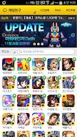Screenshot of 게임친구 (친구추가/친구찾기/사전등록)