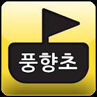 광주 풍향초등학교 icon
