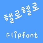 M_HelloHello Korean Flipfont icon