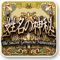 [姓名の神秘]cocoloni占いコレクション logo