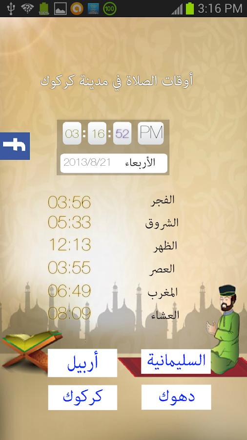 أوقات الصلاة في إقليم كردستان - screenshot