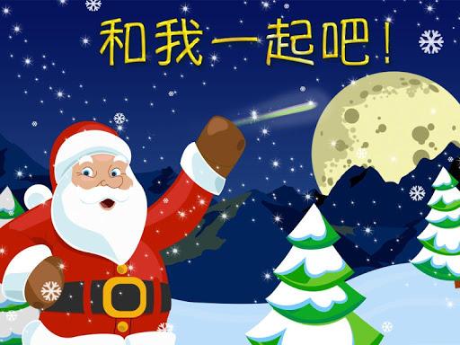玩免費娛樂APP 下載喜迎圣诞 - 欧洲最受欢迎的圣诞应用 app不用錢 硬是要APP