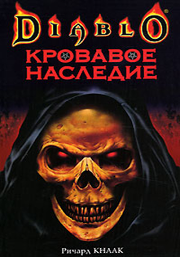 Кровавое наследие Diablo – 1
