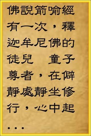 佛說箭喻經
