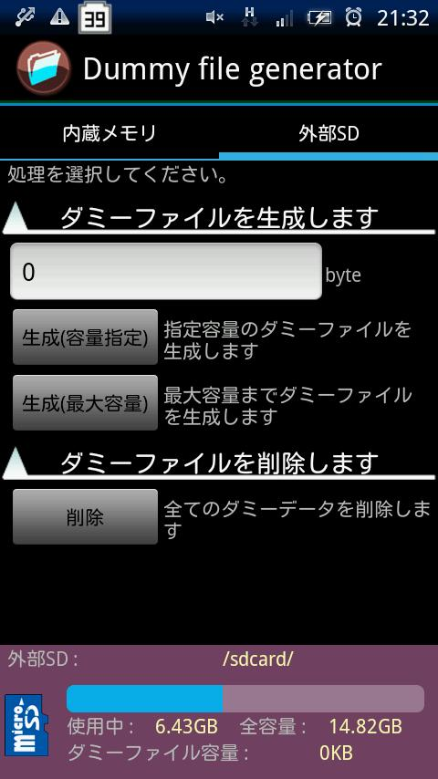 Dummy file generator- screenshot