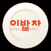 이밥차 요리 레시피