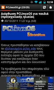 PCLinuxOS.gr - screenshot thumbnail