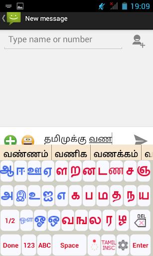 Tamil Static Keypad IME