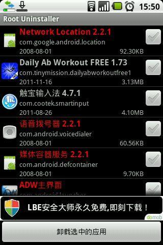 Root Uninstaller 1.3.7 screenshots 1
