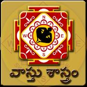 Vastu Shastra In Telugu