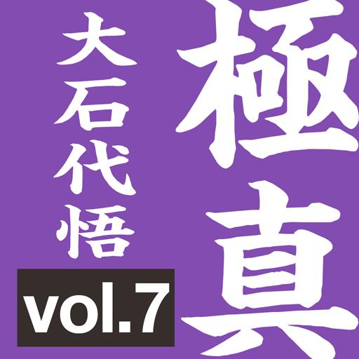 运动の生涯の極真空手[初級編]07 LOGO-HotApp4Game