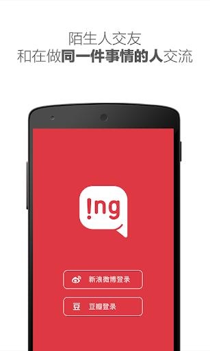 ING-陌生人交友