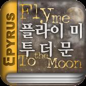[로맨스]플라이 미 투 더 문(전2권,완)-에피루스