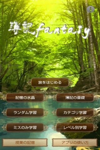 簿記ファンタジー 簿記3級