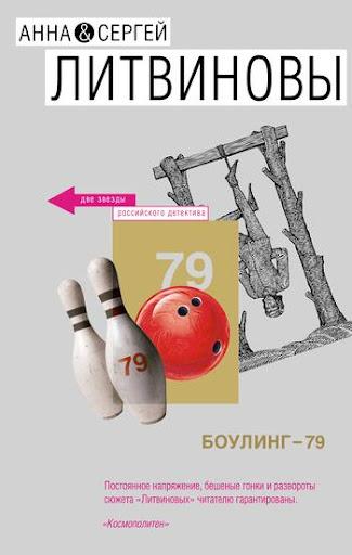 Боулинг-79. А. и С.Литвиновы