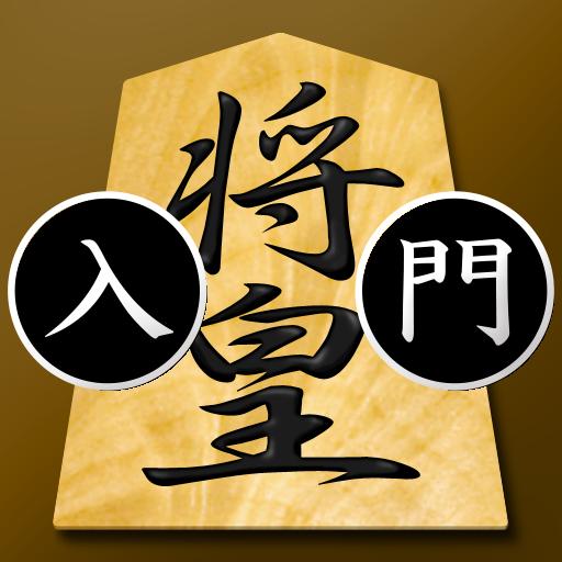 棋类游戏の将棋アプリ 将皇(入門編) LOGO-記事Game