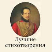 Лучшие стихотворения Лермонтов