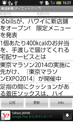 高速新聞(ダイエットクラブ)
