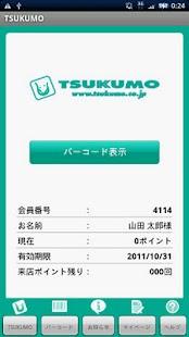 TSUKUMOモバイル- スクリーンショットのサムネイル