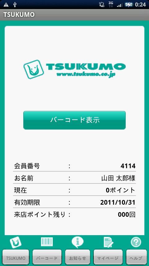 TSUKUMOモバイル- スクリーンショット