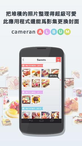 免费提供照片加密与分享功能的cameran相册!