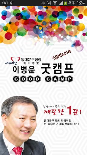 이병윤 굿캠프