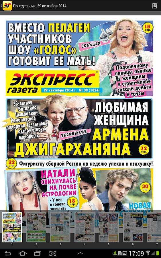 gazeta-ekspress-erotika