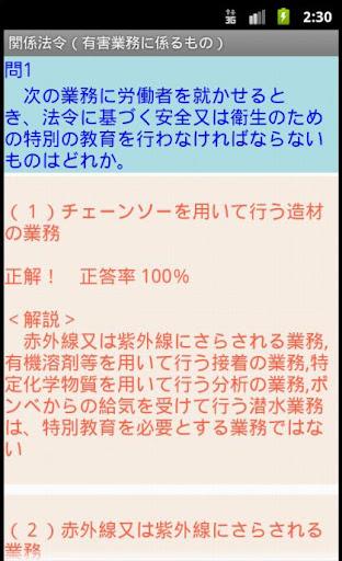 u7b2c2u7a2eu885bu751fu7ba1u7406u8005u8a66u9a13u554fu984cu96c6u3000u4f53u9a13u7248 1.04 Windows u7528 8