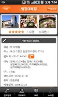 Screenshot of 부산맛집 - 부산일보
