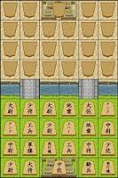 Screenshot of 軍人将棋 Online
