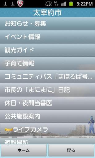 無料生活AppのCSF地域情報|記事Game
