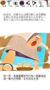一寸法師(多語言版HD)- screenshot thumbnail