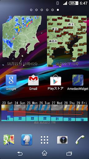 Amedas Widget  screenshots 4